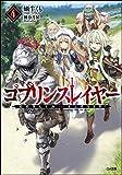 ゴブリンスレイヤー4 ドラマCD付き限定特装版 (GA文庫)