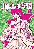 50周年記念愛蔵版 ハレンチ学園4 (4) (ビッグコミックススペシャル)