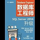 《数据库工程师》2016年金秋刊:SQL Server 2016升级