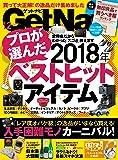 Get Navi(ゲットナビ) 2018年 12 月号 [雑誌]
