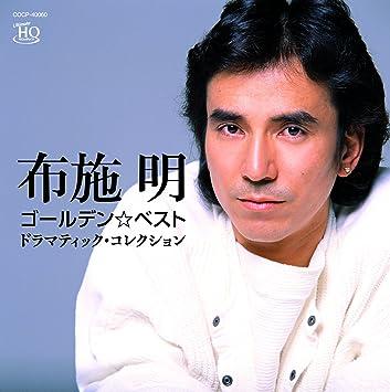 Amazon | 布施明 ゴールデン☆ベ...