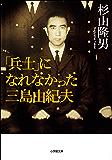 「兵士」になれなかった三島由紀夫 兵士シリーズ