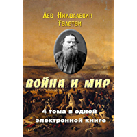Война и Мир. 4 тома в одной книге. (Russian Edition)