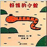 蒲蒲兰绘本馆:好饿的小蛇