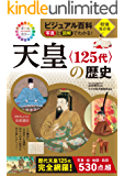 ビジュアル百科 写真と図解でわかる! 天皇〈125代〉の歴史