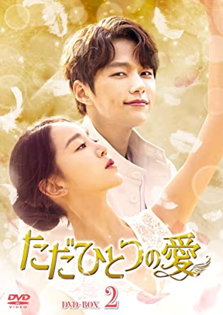 [DVD]ただひとつの愛 DVD-BOX2