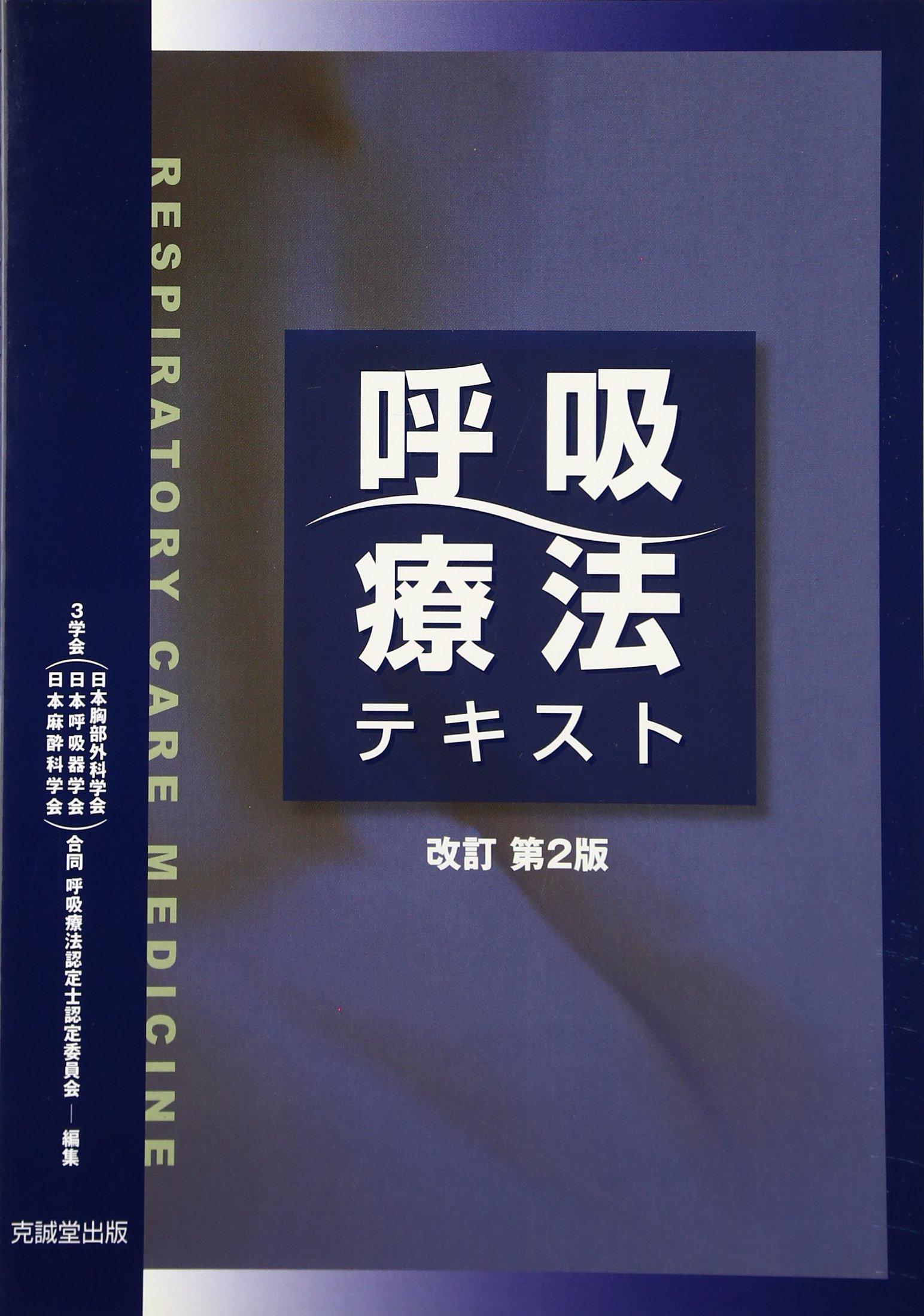 Kokyū ryōhō tekisuto. PDF