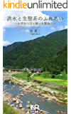 洪水と生態系のふれあい: 小学生の目に映った菊池川 (NP文庫)