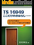 TS 16949 ここだけのおはなし……: 〜「なぞなぞ分析」と「なーんちゃってFMEA」からの脱却〜 (アイソス ムック)