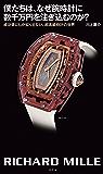 僕たちは、なぜ腕時計に数千万円を注ぎ込むのか? 成功者にしか知りえない、超高級時計の世界 (幻冬舎単行本)