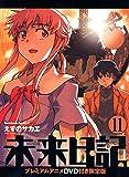 未来日記11プレミアムアニメDVD付き限定版