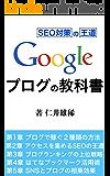 SEO対策の王道!Googleに好まれるブログの教科書
