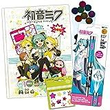 Hatsune Miku Merchandise Diary Set -- Hatsune Miku Book Journal with Hatsune Miku Bookmark and Bonus Stickers (Licensed…