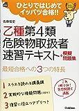 乙種第4類 危険物取扱者速習テキスト+模擬問題集 (学研の資格書)