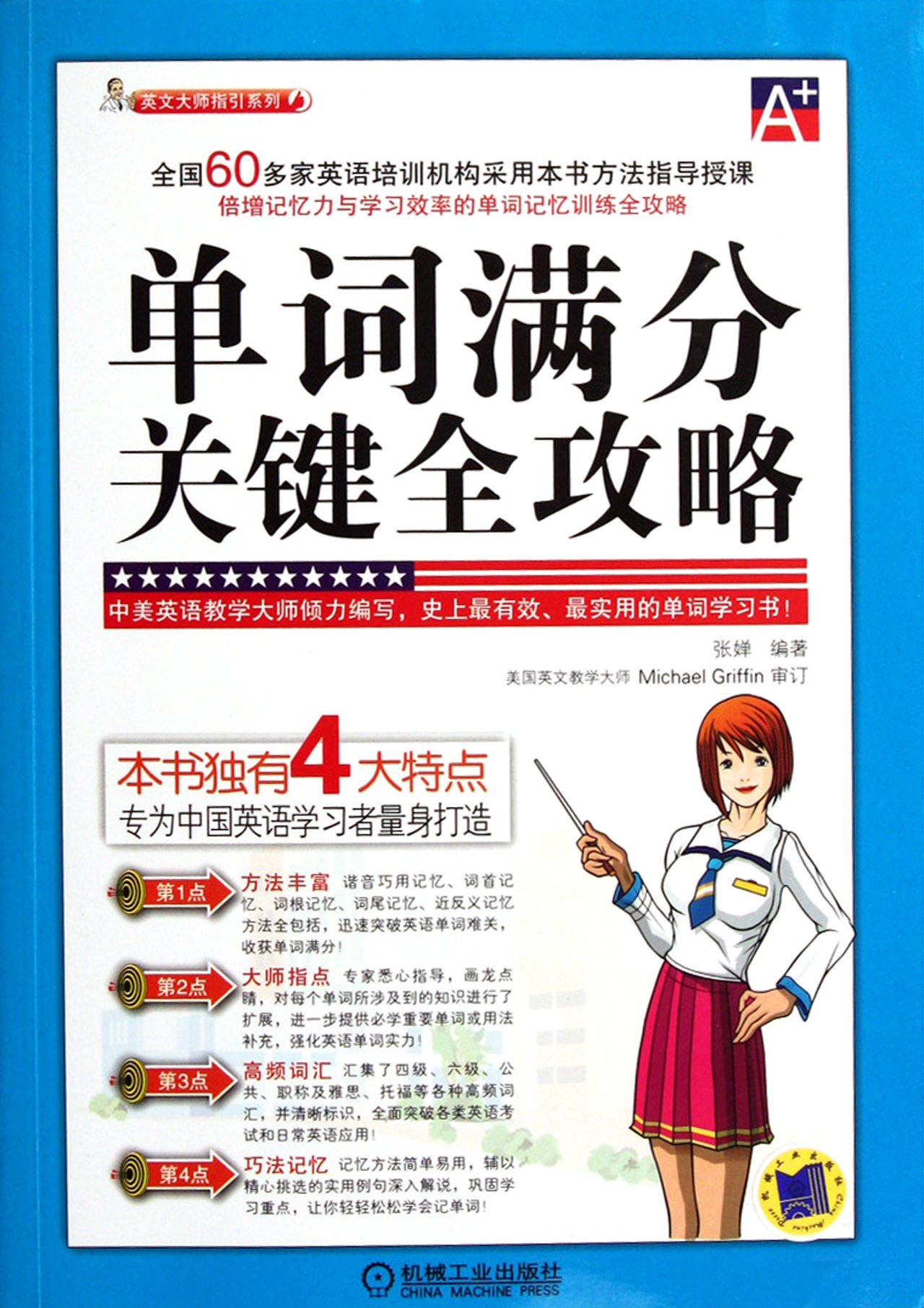 Download All about full mark in vocabulary (Chinese Edition) PDF