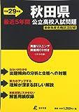 秋田県公立高校入試問題 29年度用