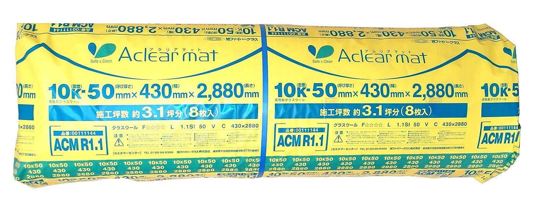 旭ファイバーグラス アクリアアクリアマット密度10K 厚さ50ミリ×幅430ミリ×長さ2880ミリ 8枚入
