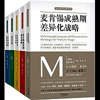 麦肯锡企业管理战略合集(套装共5册)