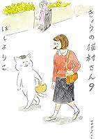 きょうの猫村さん9