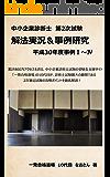 中小企業診断士第2次試験 解法実況&事例研究: 平成30年度事例Ⅰ~Ⅳ