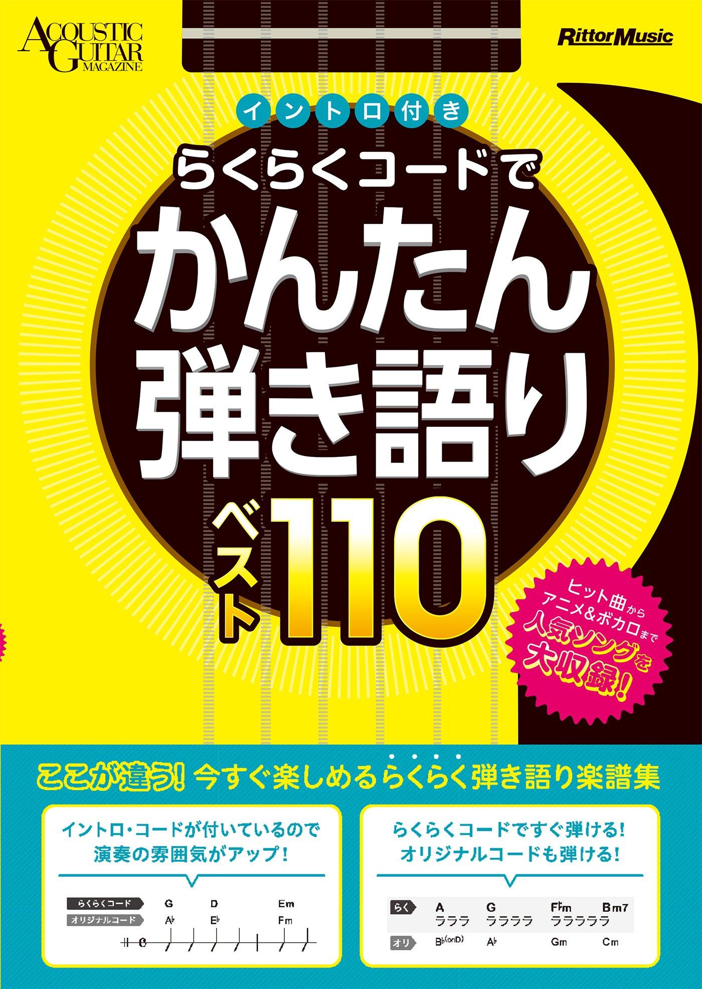 Read Online Rakuraku kodo de kantan hikigatari besuto hyakuju : Intorotsuki. PDF