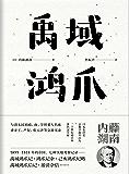 禹域鸿爪(日本东洋学京都学派创始人之一,著名日本汉学家内藤湖南著。与严复、文廷式、张元济畅谈中国政治的笔谈实录)【东瀛文人·印象中国】