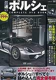 最速のポルシェ COMPLETE DVD BOOK (宝島社DVD BOOKシリーズ)