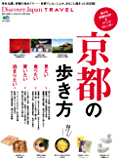 Discover Japan TRAVEL 京都の歩き方 [雑誌] 別冊Discover Japan
