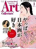 ARTcollectors'(アートコレクターズ) 2020年 1月号