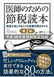 医師のための節税読本〈院長が知っておくべき税務対策のすべて〉第2版【電子版付き】