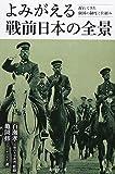 よみがえる戦前日本の全景―遅れてきた強国の制度と仕組み