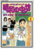 昭和の中坊 : 4 (アクションコミックス)