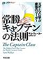 常勝キャプテンの法則 スポーツに学ぶ最強のリーダー (早川書房)