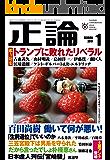 月刊正論 2017年 01月号 [雑誌]
