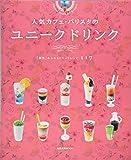 ユニーク ドリンク~人気カフェ・バリスタの (旭屋出版MOOK)