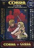 COBRA コブラ傑作選 SPECIAL DVD BOOK vol.2 【DVD付き・209分収録】 (宝島社DVD BOOKシリーズ)
