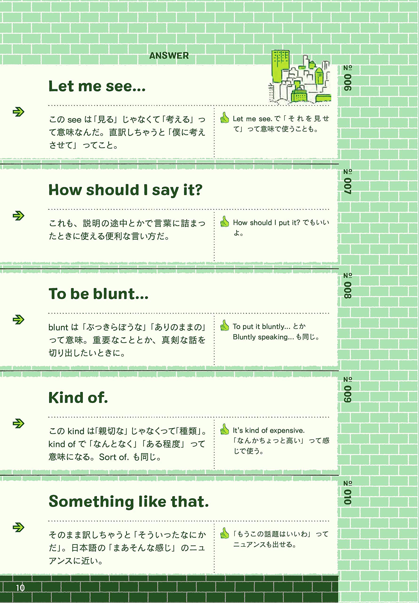 タメ語 英語