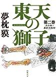 東天の獅子 第二巻 天の巻・嘉納流柔術 (双葉文庫)