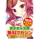 美少女文庫無料マガジンスペシャルunlimited 2017年【年末年始特集号】