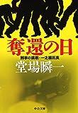 奪還の日 - 刑事の挑戦・一之瀬拓真 (中公文庫 と)