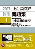 特訓問題集〈1〉中小企業経営・政策 中小企業白書〈2016年版〉 (2017年版TBC中小企業診断士試験シリーズ)