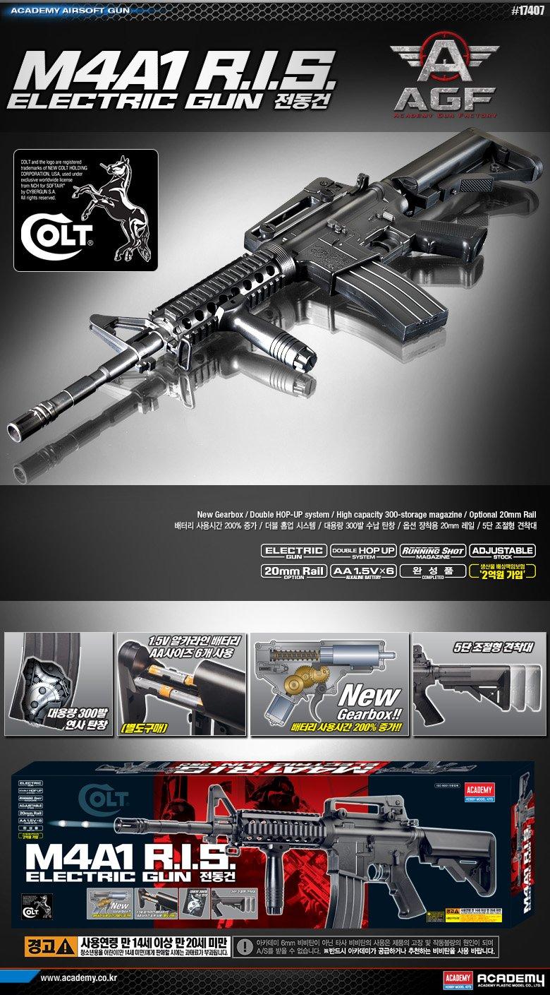 アカデミー ACADEMY M4A1 R.I.S. ELECTRIC GUN #17407 B00SMGNSCQ
