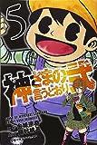 神さまの言うとおり弐(5) (講談社コミックス)