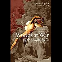 """两个世界的战争:2500年来东方与西方的竞逐(""""文明冲突论""""历史细节版,深刻揭露当今世界政治、宗教冲突的历史根源。)"""
