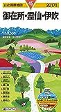 山と高原地図 御在所・霊仙・伊吹 2017 (登山地図 | マップル)