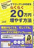 サラリーマンの月収をらくらく20万円増やす方法