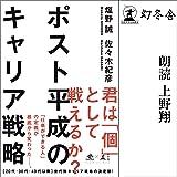 ポスト平成のキャリア戦略