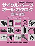 サイクルパーツオールカタログ2019-2020 (ヤエスメディアムック587)