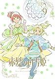 赤髪の白雪姫 Vol.9 <初回生産限定版>【DVD】