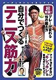 超常識!  プレーが変わる体の鍛え方 自分でつくる テニス筋力 (PERFECT LESSON BOOK)